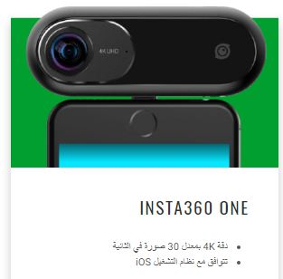https://www.insta360.com/product/insta360-one/