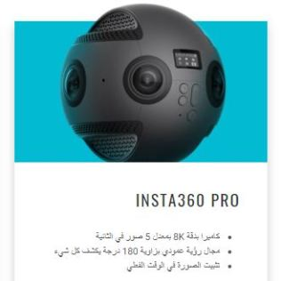 https://mall.insta360.com/product/pro