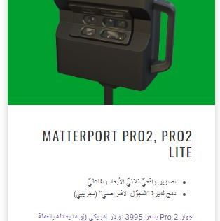 https://matterport.com/pro2-3d-camera/