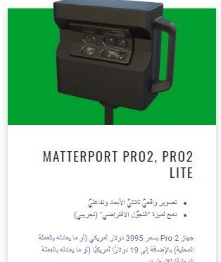 https://matterport.com/pro2-3d-camera/