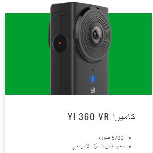 https://www.yitechnology.com/yi-360-vr-camera