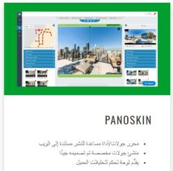 https://www.panoskin.com/