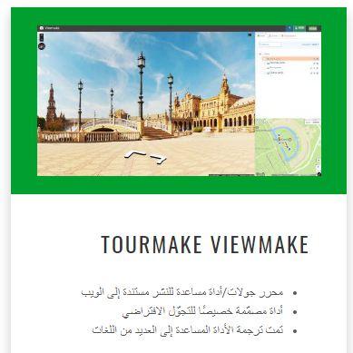 https://www.tourmake.net/
