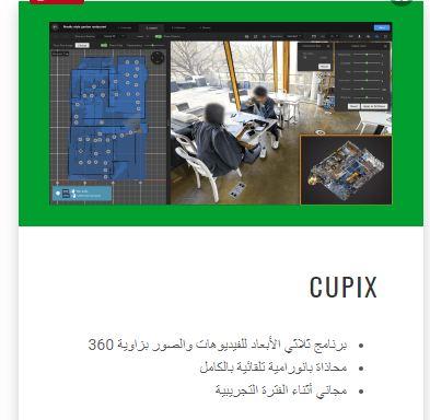 https://www.cupix.com/